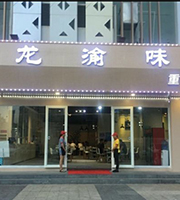 深圳市龙岗区龙喻味重