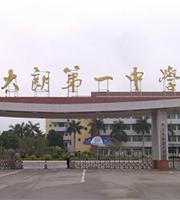 东莞市大朗第一中学