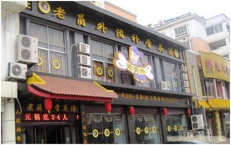 Old w restaurant chain co., LTD